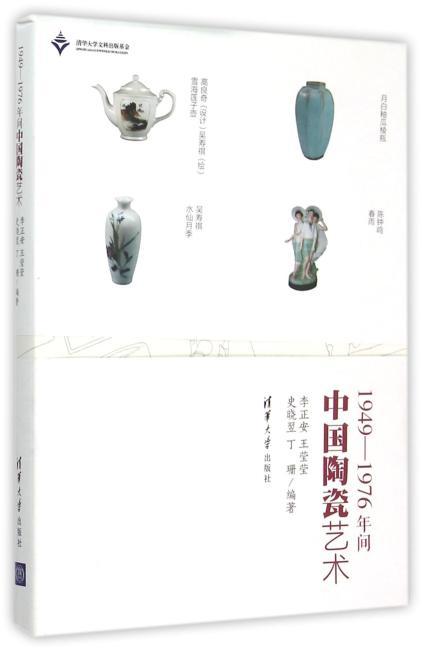 1949-1976年间中国陶瓷艺术