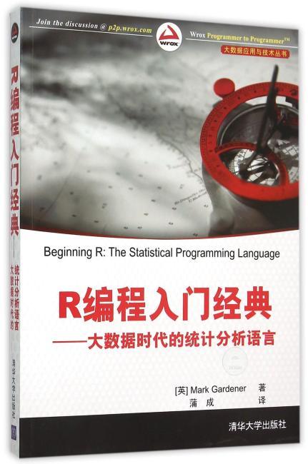R编程入门经典——大数据时代的统计分析语言