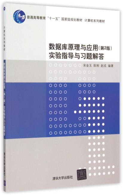 数据库原理与应用(第2版)实验指导与习题解答