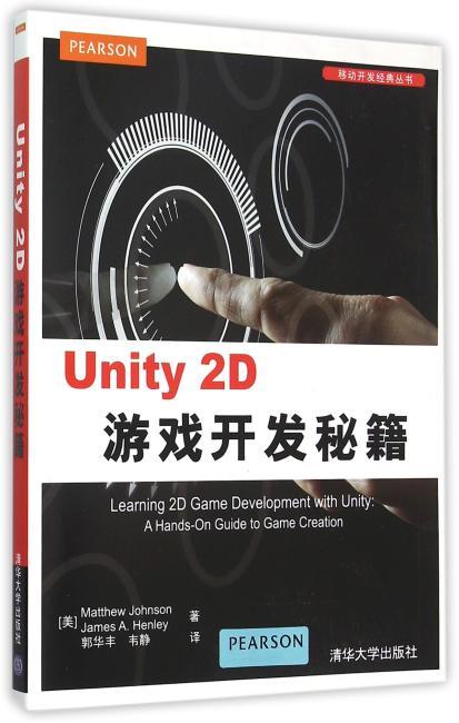 Unity 2D游戏开发秘籍