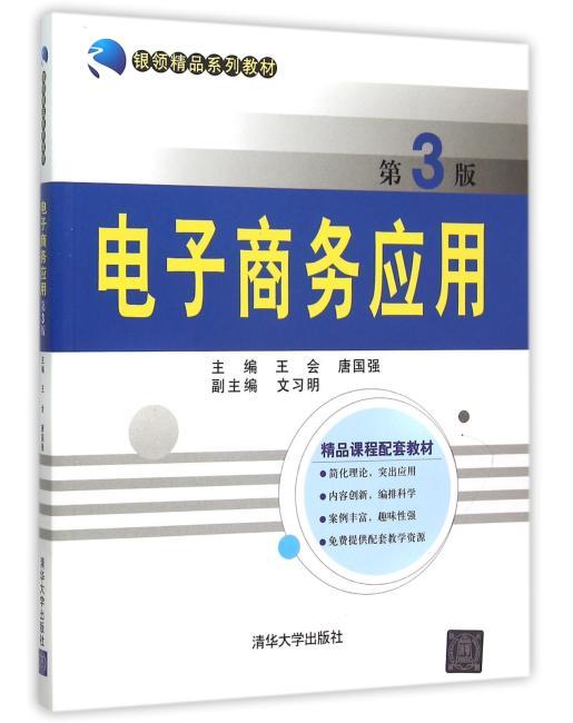 电子商务应用(第3版)