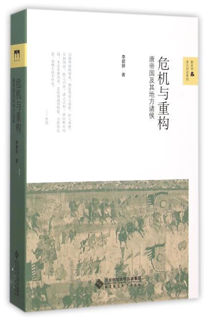 危机与重构:唐帝国及其地方诸侯