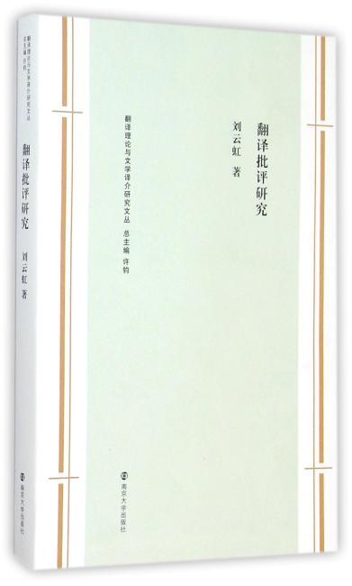 翻译理论与文学译介研究文丛/翻译批评研究