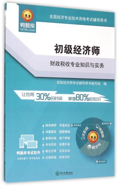 初级经济师·财政税收专业知识与实务