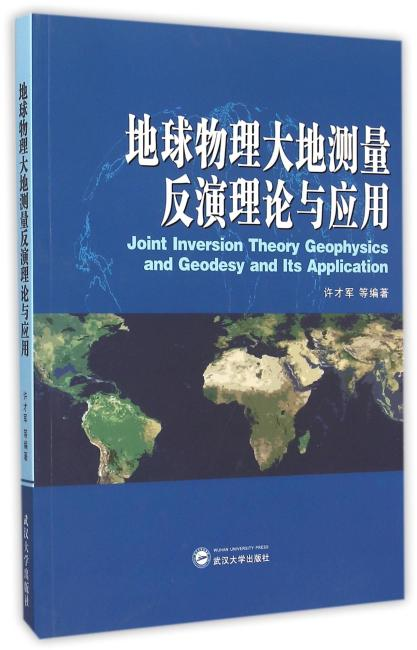 地球物理大地测量反演理论与应用