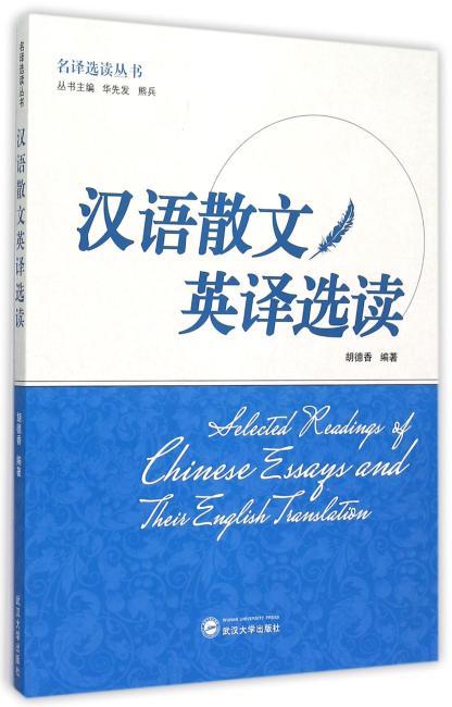 汉语散文英译选读