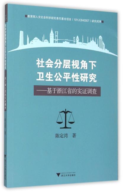 社会分层视角下卫生公平性研究——基于浙江省的实证调查