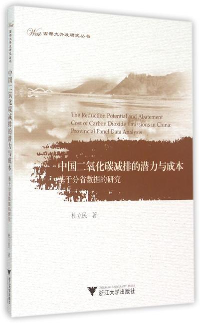 中国二氧化碳减排的潜力与成本:基于分省数据的研究