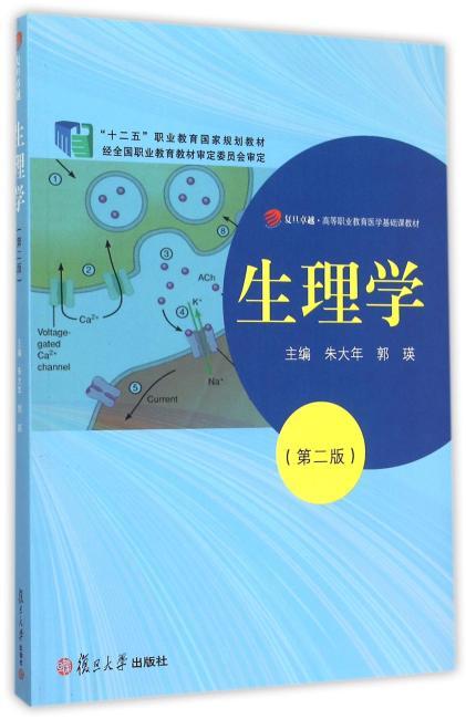 """""""十二五""""职业教育国家规划教材:生理学(第二版)"""