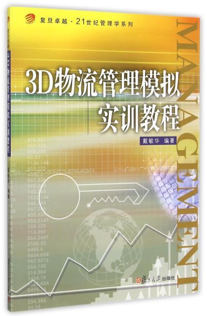 复旦卓越·21世纪管理学系列:3D物流管理模拟实训教程