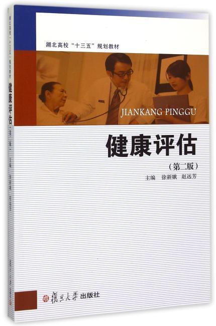 """湖北省高等学校""""十三五""""规划教材:健康评估(第二版)"""