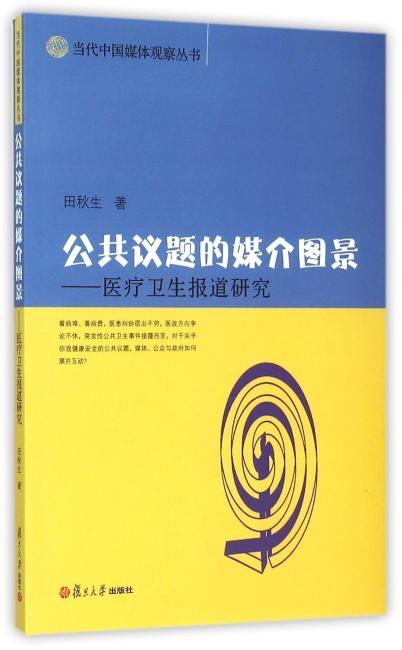 当代中国媒体观察丛书·公共议题的媒介图景:医疗卫生报道研究