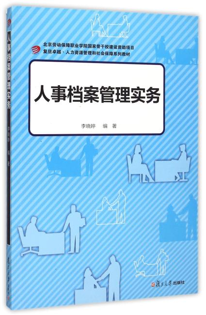 卓越·人力资源管理和社会保障:人事档案管理实务