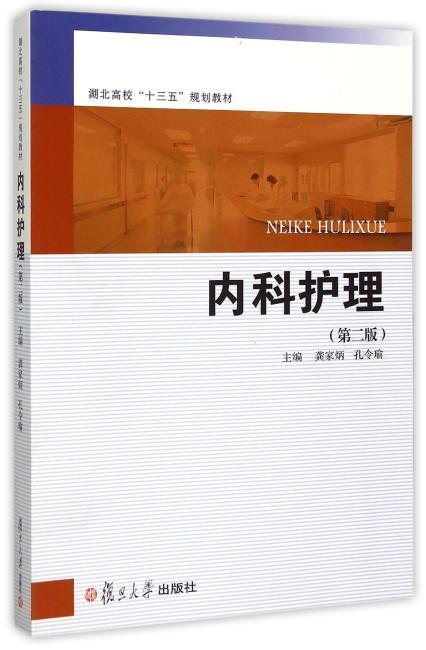 """湖北省高等学校""""十三五""""规划教材(高职医学系列):内科护理(第二版)"""