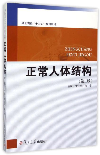 """湖北省高等学校""""十三五""""规划教材(高职医学系列):正常人体结构(第二版)"""