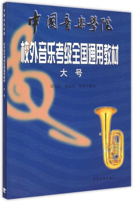 中国音乐学院社会艺术水平考级全国通用教材 大号
