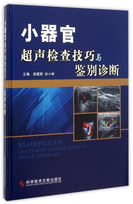 小器官超声检查技巧和鉴别诊断