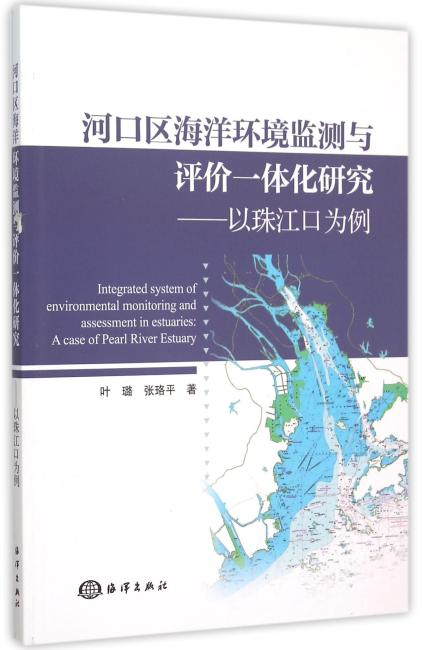 河口区海洋环境监测与评价一体化研究---以珠江口为例