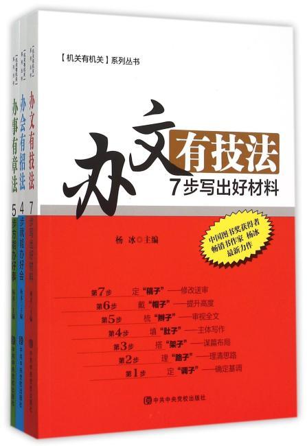 [机关有机关]系列丛书(全3册)