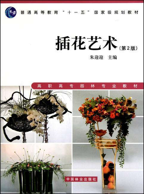 插花艺术(高职高专)(第2版)(2-6)