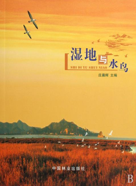 湿地与水鸟(1-2)