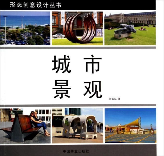 城市景观(形态创意设计丛书)