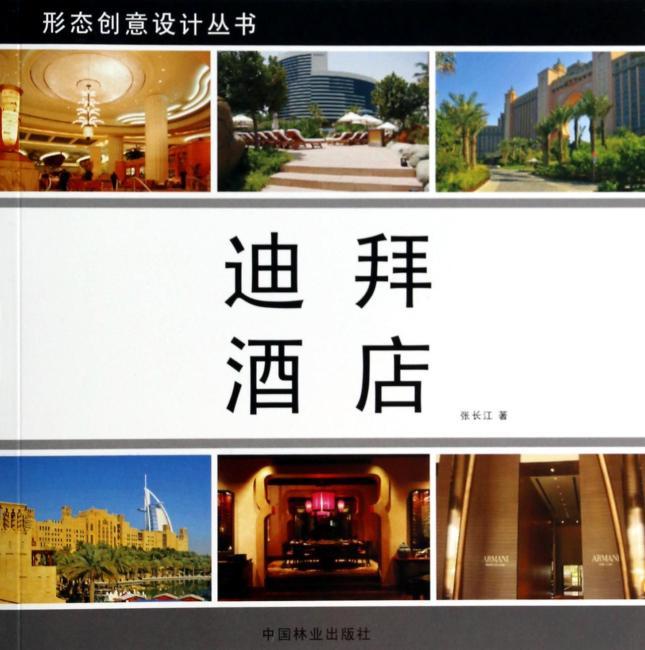 迪拜酒店(形态创意设计丛书)