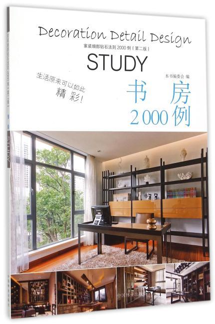 家庭细部钻石法则2000例:书房