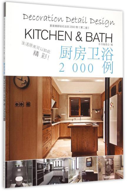 家庭细部钻石法则2000例:厨房卫浴