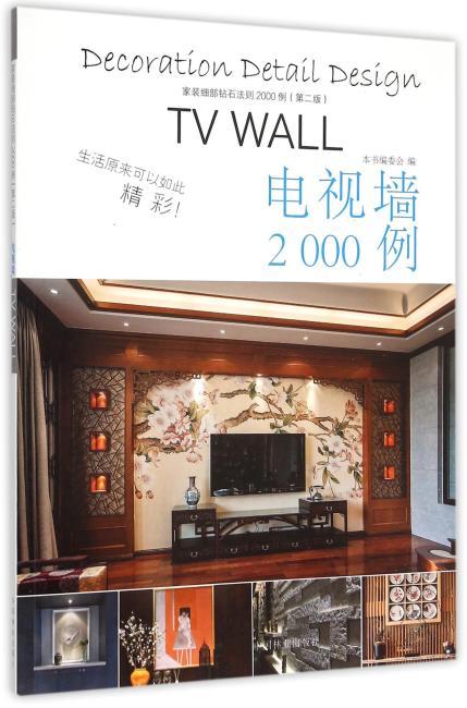 家庭细部钻石法则2000例:电视墙