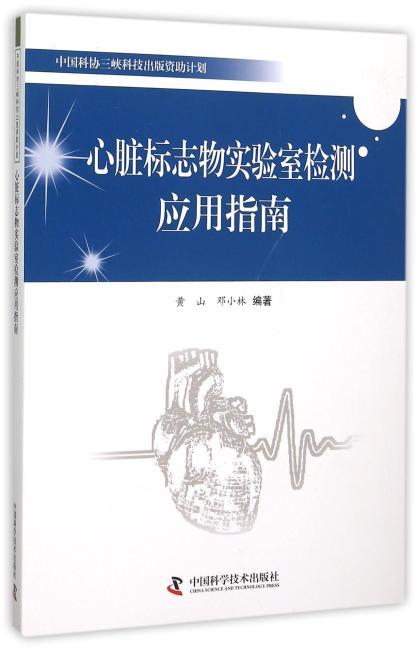 心脏标志物实验室检测应用指南