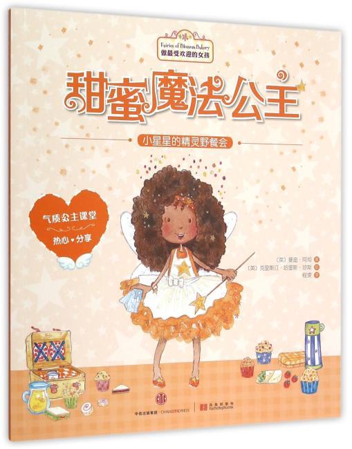 甜蜜魔法公主:小星星的精灵野餐会