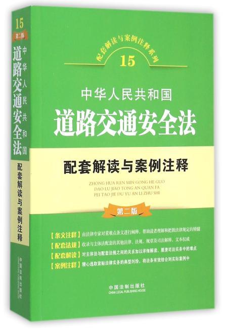 中华人民共和国道路交通安全法配套解读与案例注释(第二版)