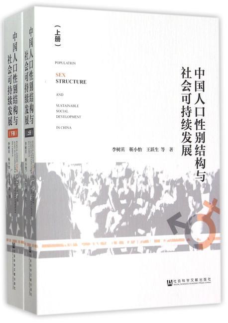 中国人口性别结构与社会可持续发展(全两册)