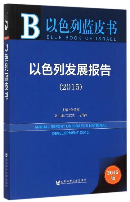 以色列蓝皮书:以色列发展报告(2015)