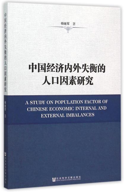 中国经济内外失衡的人口因素研究