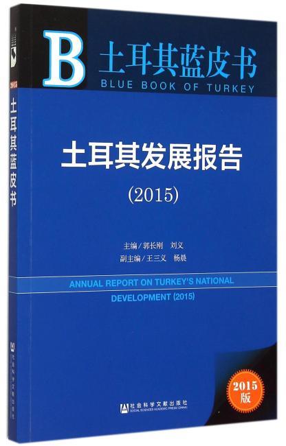 土耳其蓝皮书:土耳其发展报告(2015)
