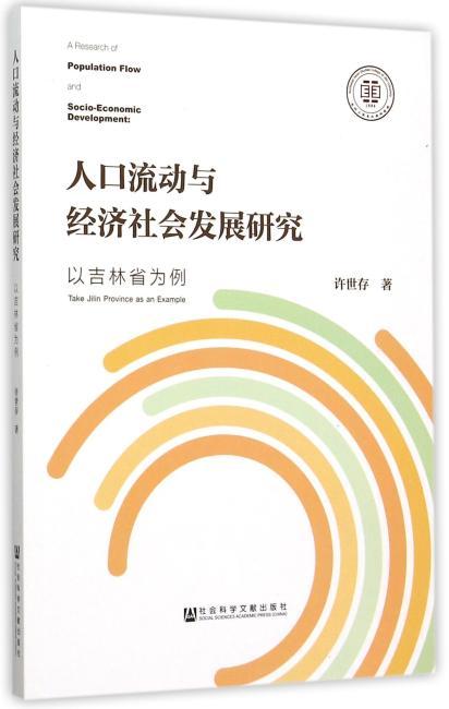 人口流动与经济社会发展研究