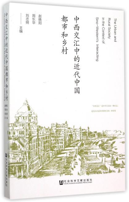 中西交汇中的近代中国都市和乡村
