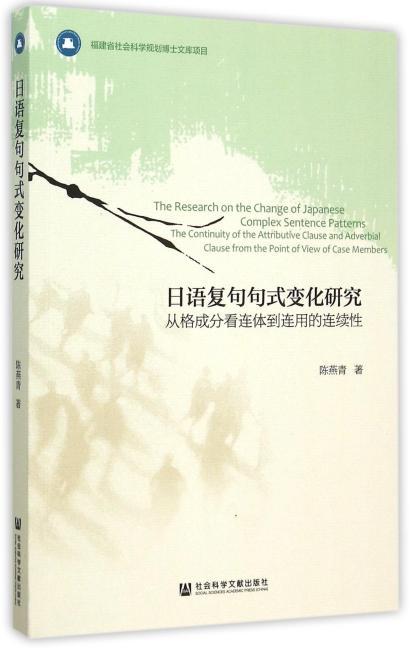 日语复句句式变化研究