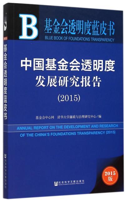 基金会透明度蓝皮书:中国基金会透明度发展研究报告(2015)