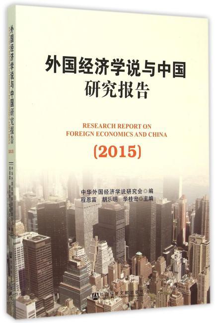 外国经济学说与中国研究报告(2015)