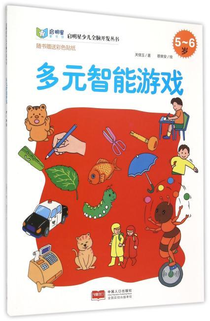 多元智能游戏:5~6岁(随书附赠精美贴纸)