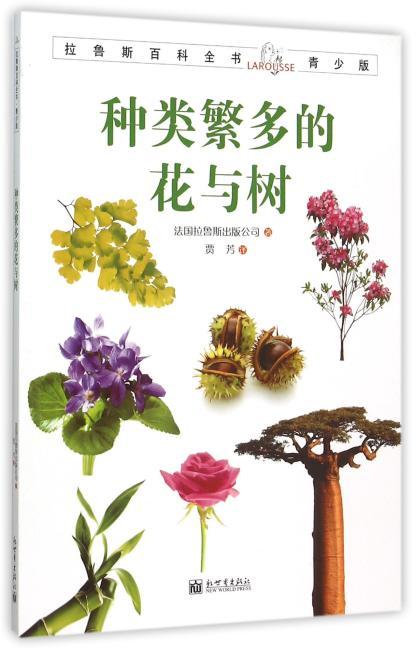 拉鲁斯百科全书青少版:种类繁多的花与树