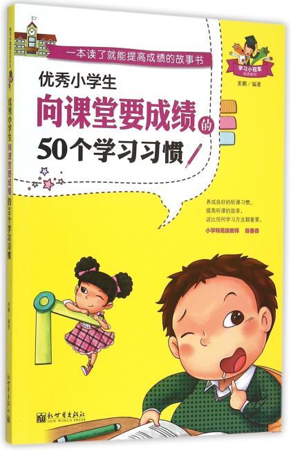 优秀小学生向课堂要成绩的50个学习习惯(学习小冠军阅读系列)