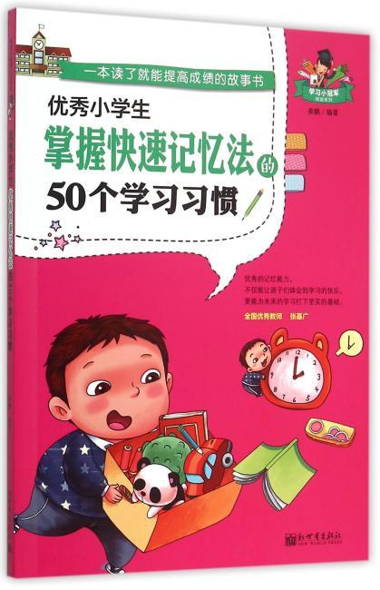 小学生优秀学习习惯趣味读本套装(全5册)(快乐做作业+提高读写能力+自主高效学习+向课堂要成绩+掌握快速记忆法)