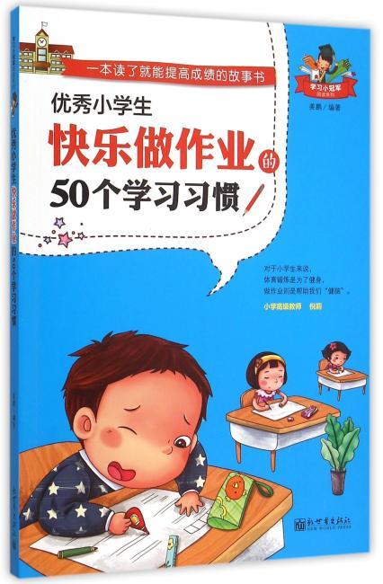 优秀小学生快乐做作业的50个学习习惯(学习小冠军阅读系列)