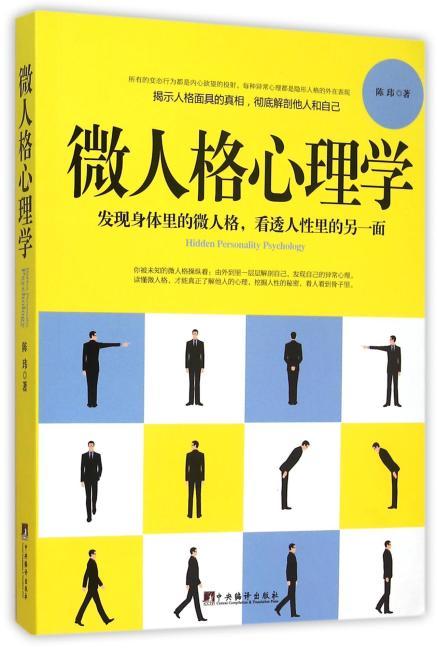 《微人格心理学》发现身体里的微人格,看透人性中的另一面;揭示人格面具的真相,彻底解剖自己和他人!
