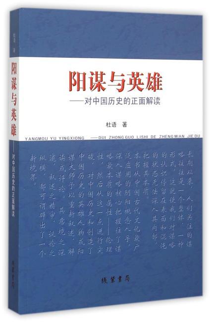 阳谋与英雄:对中国历史的正面解读