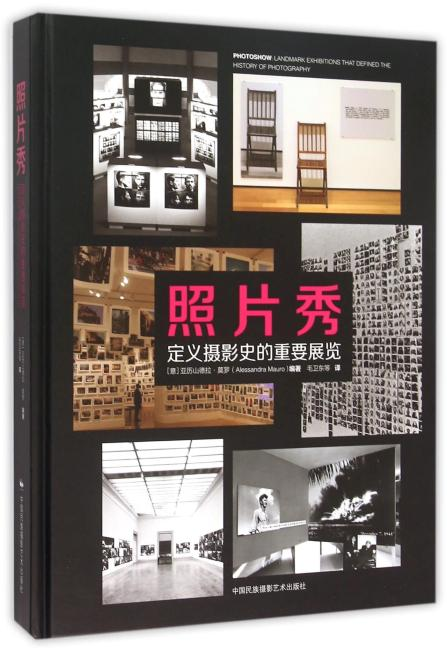 照片秀:定义摄影史的重要展览